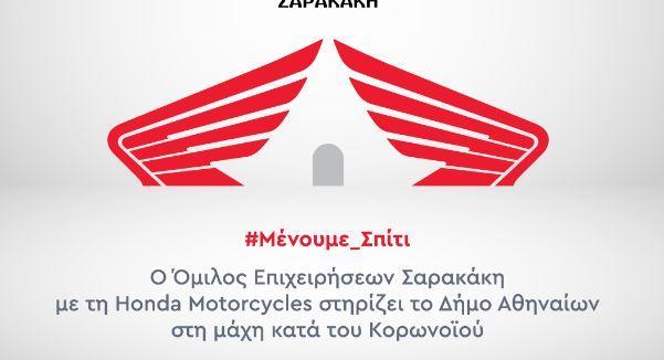 Όμιλος Επιχειρήσεων Σαρακάκη – Δήμος Αθηναίων: Μαζί στην Μάχη κατά του Κοροναϊού