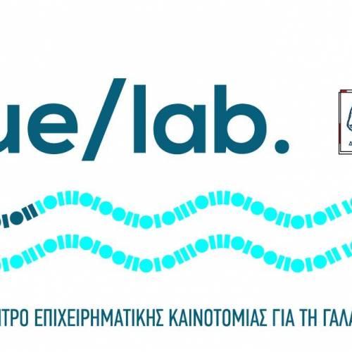 Ελληνική Ναυτιλία: Κατάσταση, προοπτικές και ο ρόλος του Blue Lab