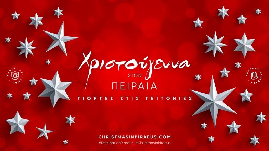 Δήμος Πειραιά: Το πρόγραμμα των Χριστουγεννιάτικων δράσεων