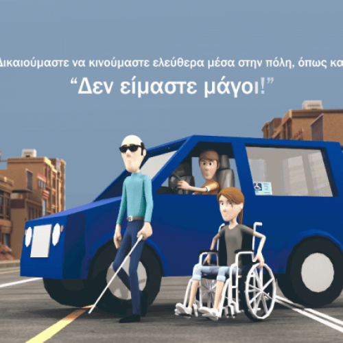 ΚΕΔΕ για παγκόσμια ημέρα Ατόμων με Αναπηρία: Αυτονόητη υποχρέωση η ισότιμη πρόσβαση