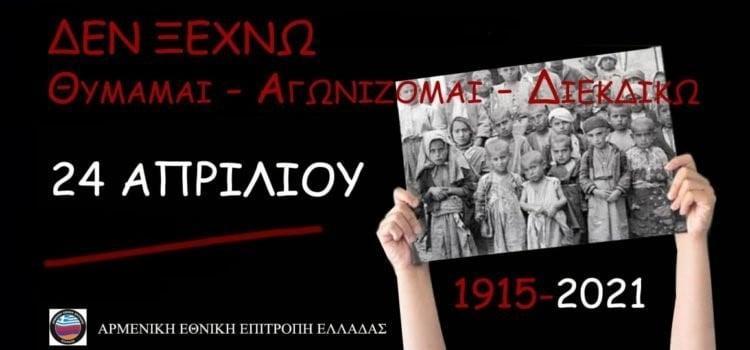 Δήμος Νέας Σμύρνης: Εκδηλώσεις μνήμης για την 106η Επέτειο της Γενοκτονίας των Αρμενίων