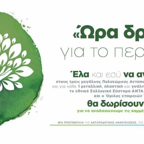 «Ώρα δράσης» για το περιβάλλον – Έλα κι εσυ να ανακυκλώσεις