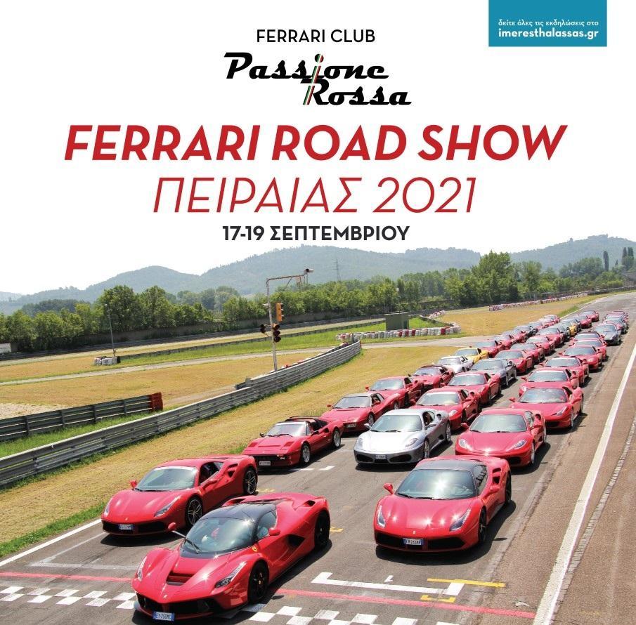 FERRARI ROAD SHOW – ΠΕΙΡΑΙΑΣ 2021:Πόλος έλξης ο Πειραιάς με την «απόβαση» 30 Ferrari